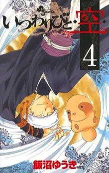 [飯沼ゆうき] いつわりびと◆空◆ 第01-04巻