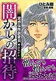 霊感保険調査員 神鳥谷サキ 闇からの招待 (ぶんか社コミックス) 画像