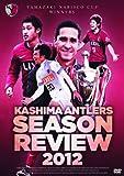 鹿島アントラーズ シーズンレビュー 2012[DSSV-124][DVD]
