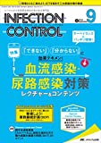インフェクションコントロール 2018年9月号(第27巻9号)特集:サーベイランスもバッチリ理解!  「できない」「分からない」に効果テキメン!  血流感染・尿路感染対策 レクチャー&コンテンツ