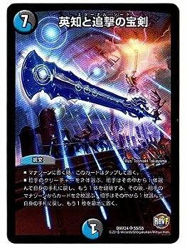 デュエルマスターズ/DMX-24/S05/SR/英知と追撃の宝剣