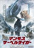 マンモス VS サーベルタイガー 氷河期大戦争 [DVD]