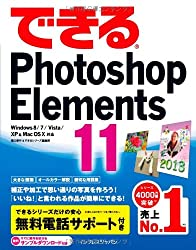 できるPhotoshop Elements 11 Windows 8/7/Vista/XP&Mac OS X対応