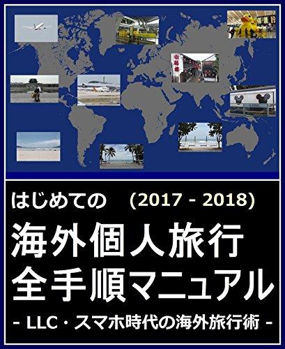 『 はじめての 海外個人旅行 全手順マニュアル 2017-2...