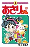あさりちゃん(98) (てんとう虫コミックス)