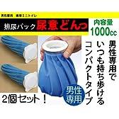 男性専用 携帯ミニトイレ 排尿パックの「尿意どんっ!」2個セット
