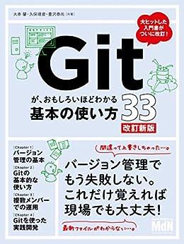 Gitが、おもしろいほどわかる基本の使い方33 改訂新版