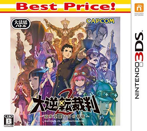 大逆転裁判2 -成歩堂龍ノ介の覺悟- Best Price!  - 3DS 【Amazon.co.jp限定】オリジナルデジタル壁紙(PC・スマホ) 配信 付
