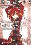 薔薇のマリア  14.さまよい恋する欠片の断章 (角川スニーカー文庫)