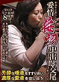 いやらしく絡み合う接吻中出し交尾~とろけ合うベロチュー~ 40人8時間 熟女JAPAN/エマニエル [DVD]