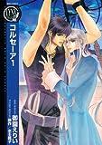コルセーア 1 コルセーア(コミック) (バーズコミックス リンクスコレクション)