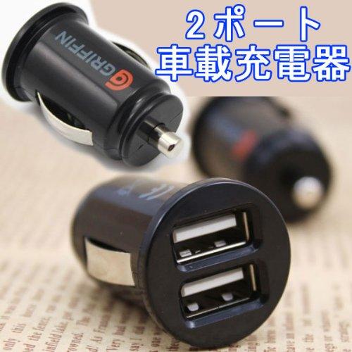iPhone・スマホ用2ポート車載充電器 シガーソケットUSBアダプタ カーチャージャー