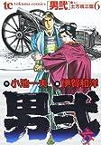 男弐 6 (トクマコミックス)