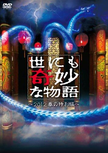 TVM 世にも奇妙な物語 2012年春...