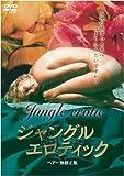 ジャングル・エロティック [DVD]