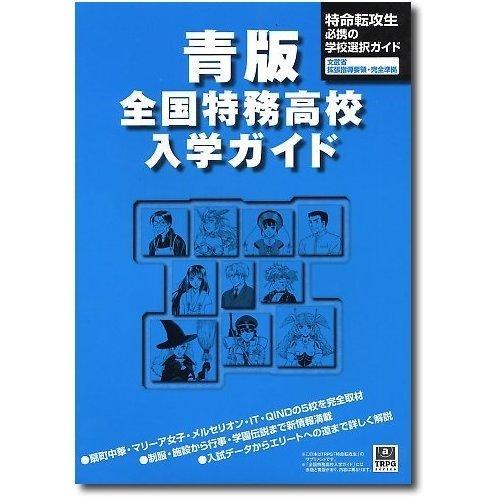 青版・特務高校入学ガイド (TRPG series―特命転攻生サプリメント)