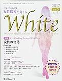 White Vol.5 No.1(2017―これからの女性医療を考える 特集:女性の便秘