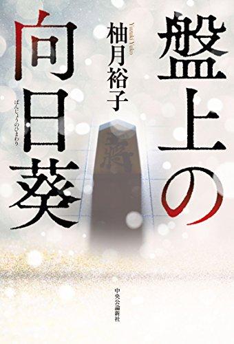 盤上の向日葵 / 柚月 裕子