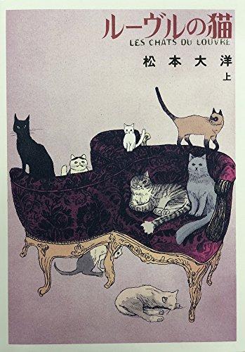 ルーヴルの猫 オールカラー豪華版 上
