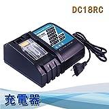 マキタ makita交換充電器14.4V  DC18RC 電動工具用充電器18V用 チャージャー リチウムイオンバッテリー用