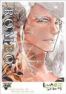 ROMEO 2 (ジュネットコミックス ピアスシリーズ)