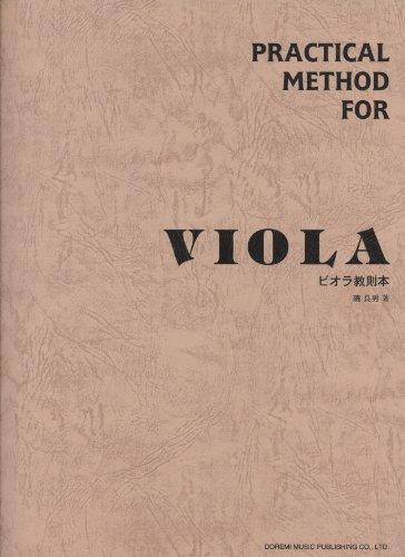 ビオラ教則本