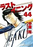 ラストイニング 44 (ビッグコミックス)