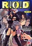 R.O.D ―第九巻― 【書き下ろしイラスト付】 (集英社スーパーダッシュ文庫)