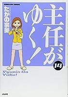 主任がゆく!  (14) (ぶんか社コミックス)
