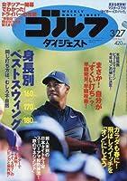 週刊ゴルフダイジェスト 2018年 3/27 号 [雑誌]