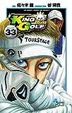 KING GOLF(33) (少年サンデーコミックス)