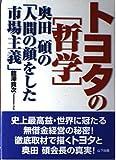 トヨタの「哲学」―奥田碩の「人間の顔をした市場主義」