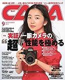 CAPA(キャパ) 2019年 09 月号 [雑誌]