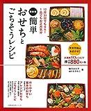 最新版 簡単おせちとごちそうレシピ―12月31日でもOK!   1品でもお正月気分 (主婦の友生活シリーズ) (¥ 663)