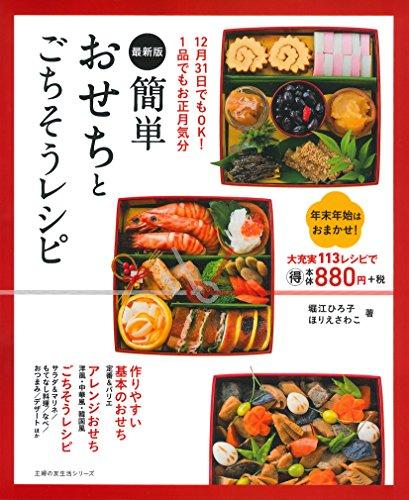 最新版 簡単おせちとごちそうレシピ―12月31日でもOK! ...