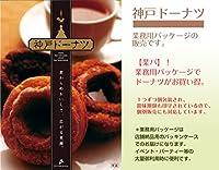 神戸ドーナツ 50個入り(4風味からお選び下さい)