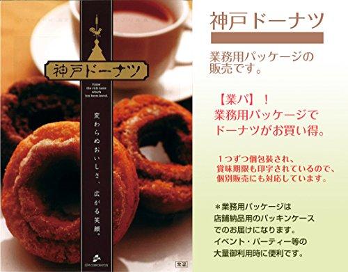 神戸ドーナツ 100個入り(4風味からお選び下さい)