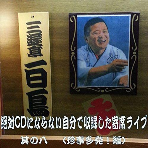 絶対CDにならない自分で収録した寄席ライブ其の八(珍事多発!編)