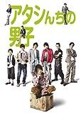 アタシんちの男子 DVD-BOX[DVD]