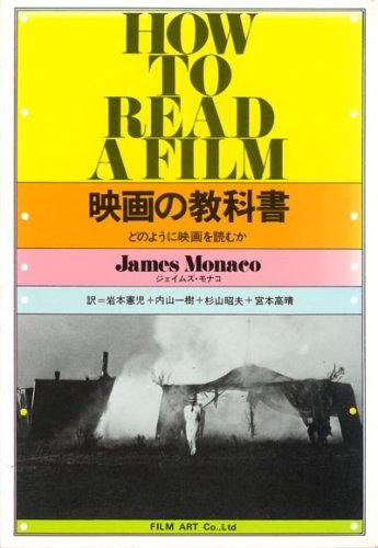 映画の教科書―どのように映画を読むかの詳細を見る