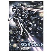 機動戦士ガンダム サンダーボルト 1 (1) (ビッグコミックススペシャル)