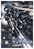 機動戦士ガンダムサンダーボルト 1 (ビッグコミックススペシャル)