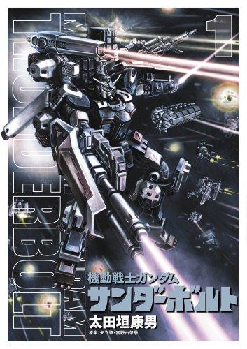 機動戦士ガンダムサンダーボルト 1 (ビッグコミックススペシャル)の詳細を見る