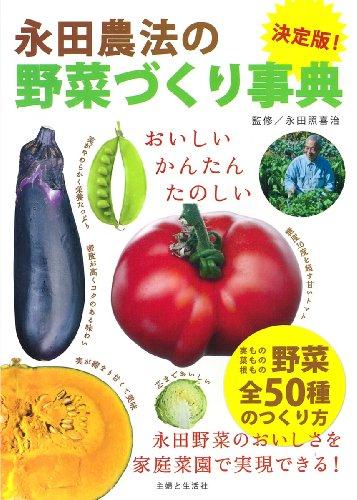 決定版!永田農法の野菜づくり事典の詳細を見る