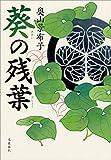 葵の残葉 (文春e-book)