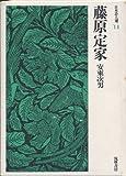 藤原定家 (1977年) (日本詩人選〈11〉)
