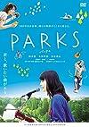 PARKS パークス [DVD]