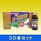 【指定医薬部外品】 カーク3000ロイヤル 100mL×50本