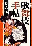 増補版 歌舞伎手帖<増補版 歌舞伎手帖> (角川ソフィア文庫)