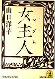 女主人(マダム) (光文社文庫)